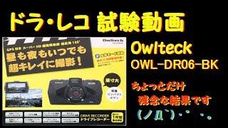 【音声注意】試験ドライブ動画/ドライブレコーダー【OWL-DR06-BK】