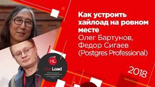 Как устроить хайлоад на ровном месте  / Олег Бартунов, Федор Сигаев