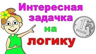 Интересная задача =)) Откуда взялся рубль ?