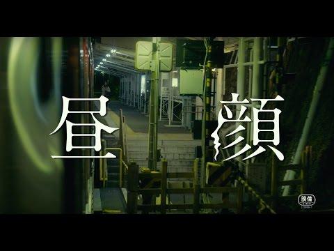 斎藤工 昼顔 CM スチル画像。CM動画を再生できます。