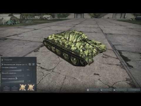 war thunder пользовательский камуфляж танки
