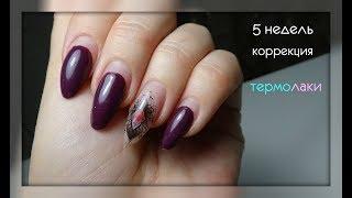 Испортила лак. Носкость китайских гель лаков. .Дизайн ногтей термолаком #Svetlana_nailart