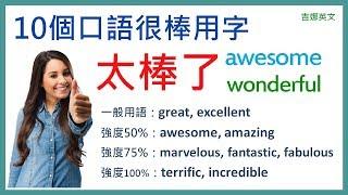 10個英文口語很棒用字 #01: great, excellent, awesome, amazing, wonderful