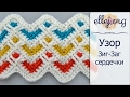 ♥ Волнистый Зиг-Заг крючком • Узор с сердечками • Little Hearts ripple crochet stitch