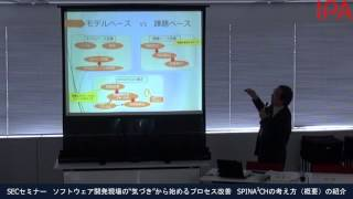 """ソフトウェア開発現場の""""気づき""""から始めるプロセス改善 SPINA3CHの考え方(概要)の紹介"""