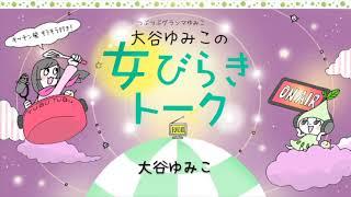 つぶつぶインターネットラジオ_Vol.289 2019年3月30日配信分 「新刊「オ...