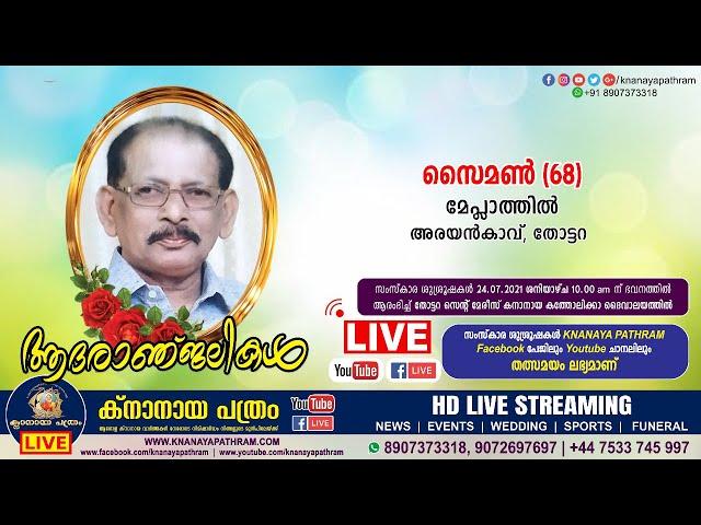 തോട്ടറ മേപ്ലാത്തില് സൈമണ് (68) | FUNERAL SERVICE LIVE | 24.07.2021
