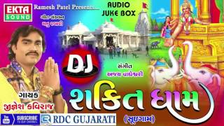 Gujarati DJ MIX Song 2016 | DJ Shakti Dham | Jignesh Kaviraj | Nonstop | Ekta Sound | Audio Song