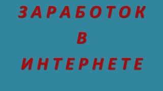 Заработок в интернете без обмана: 7-дневный план продажи информации в интернете| Владислав Малков