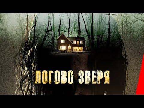 ЛОГОВО ЗВЕРЯ (2013) фильм ужасов