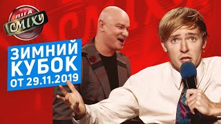 ЗИМНИЙ КУБОК Лиги Смеха 2019, Часть 2 | Полный выпуск от 29.11.2019