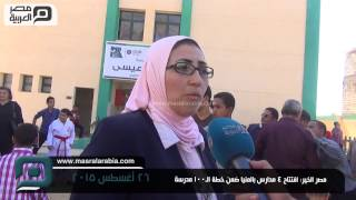 مصر العربية | مصر الخير: افتتاح 4 مدارس بالمنيا ضمن خطة الـ100 مدرسة