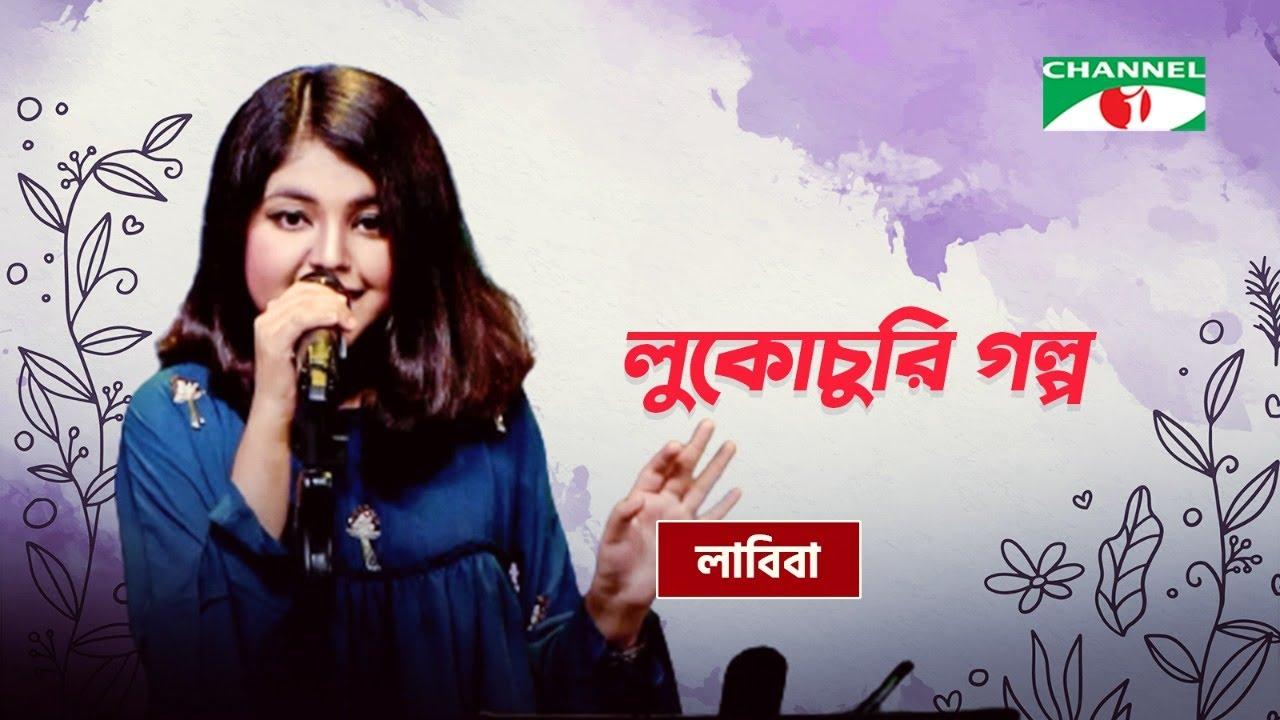 Lukochuri Golpo   লুকোচুরি গল্প   Labiba   Bangla Movie Song   Aha   Channel i TV
