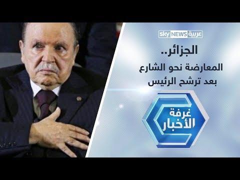 الجزائر.. المعارضة نحو الشارع بعد ترشح الرئيس  - نشر قبل 9 ساعة
