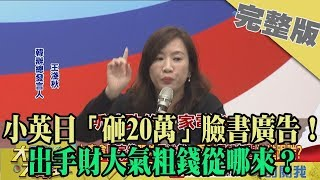 2019.12.06大政治大爆卦完整版(上) 小英日「砸20萬」臉書廣告! 出手財大氣粗錢從哪來?
