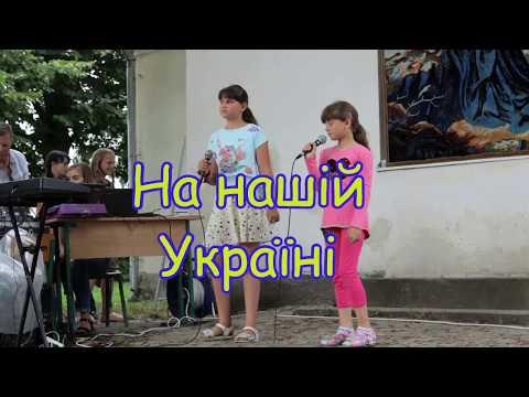 пісня На нашій Україні,слухати українські пісні,християнські пісні,пісні,співають дівчата