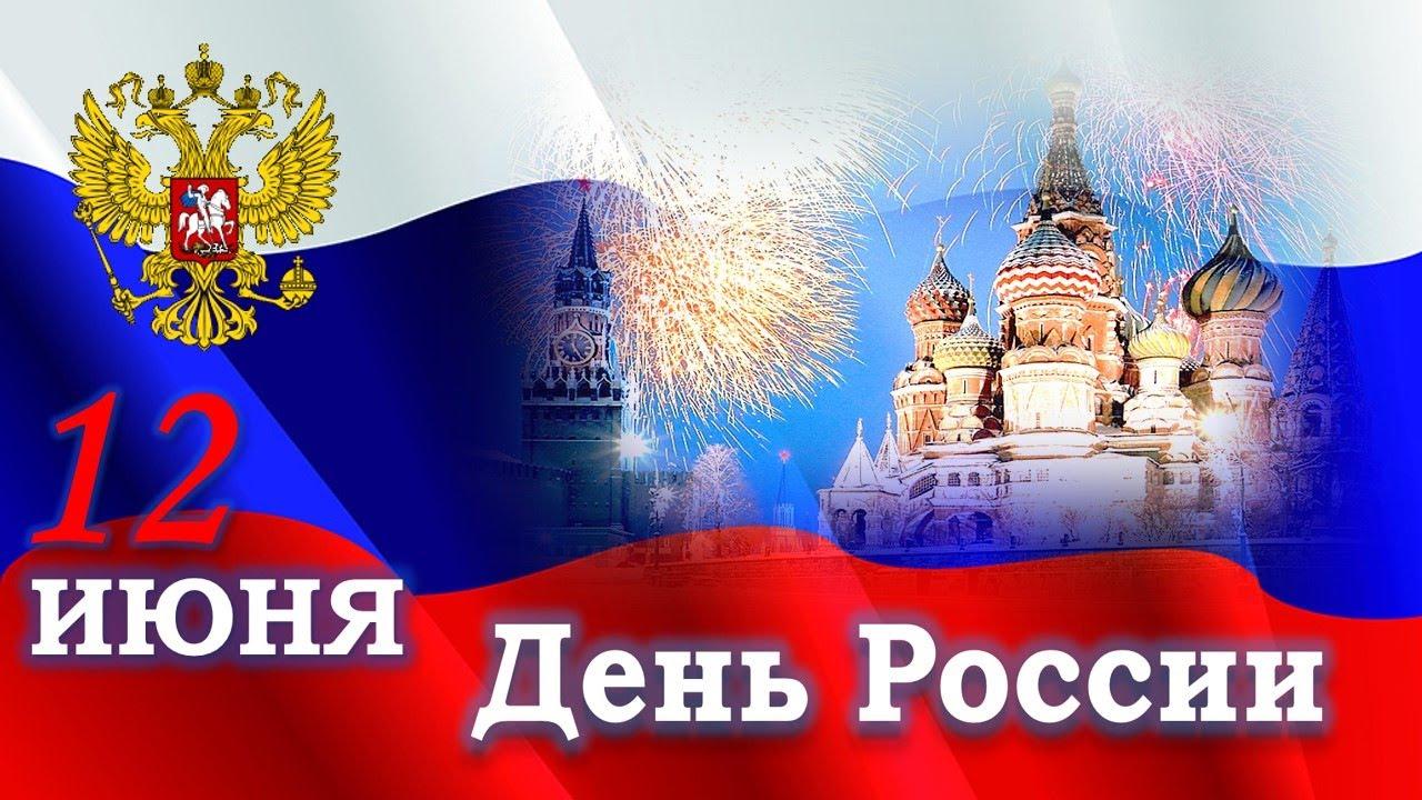 12 ИЮНЯ ДЕНЬ РОССИИ. ПОЗДРАВЛЕНИЕ С ПРАЗДНИКОМ!ВИДЕО С ДНЕМ РОССИИ!