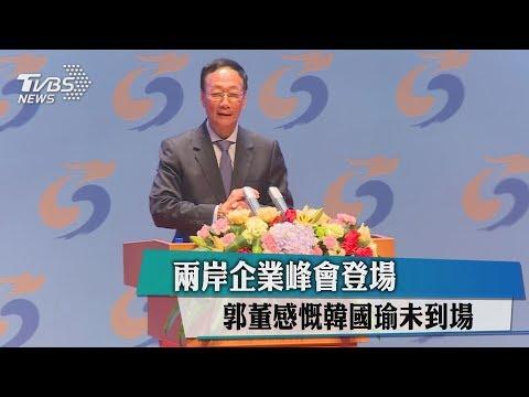 兩岸企業峰會登場 郭董感慨韓國瑜未到場