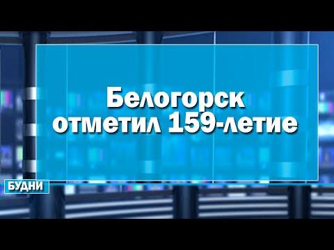 Белогорск отметил 159-летие