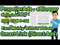Earn Money Without A Website Smart Link (Direct Ads) Propeller Ads
