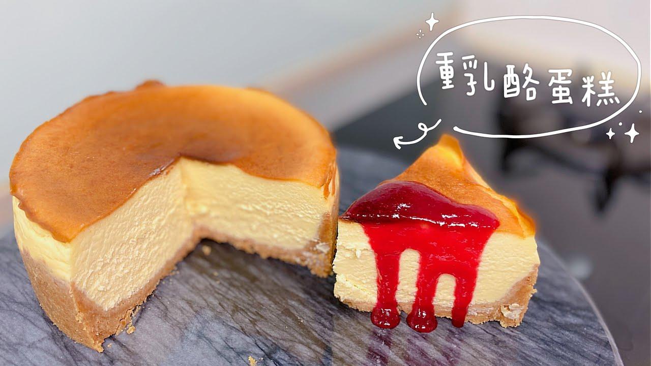 [氣炸鍋玩烘焙]24.重乳酪蛋糕New York Cheesecake with Air Fryer