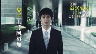 Shukatsu Kazoku~Kitto, Umaku Iku~; Job Searching Family ; 就活家...