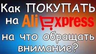 Как ПОКУПАТЬ на AliExpress и Производить Оплату, на Что Обращать Внимание?(, 2015-07-17T15:23:41.000Z)