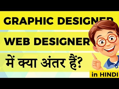 Difference between graphic designer and web designer (in Hindi)