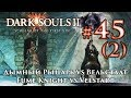 Dark Souls 2: Дымный Рыцарь против Вельстадта / Fume Knight vs Velstadt