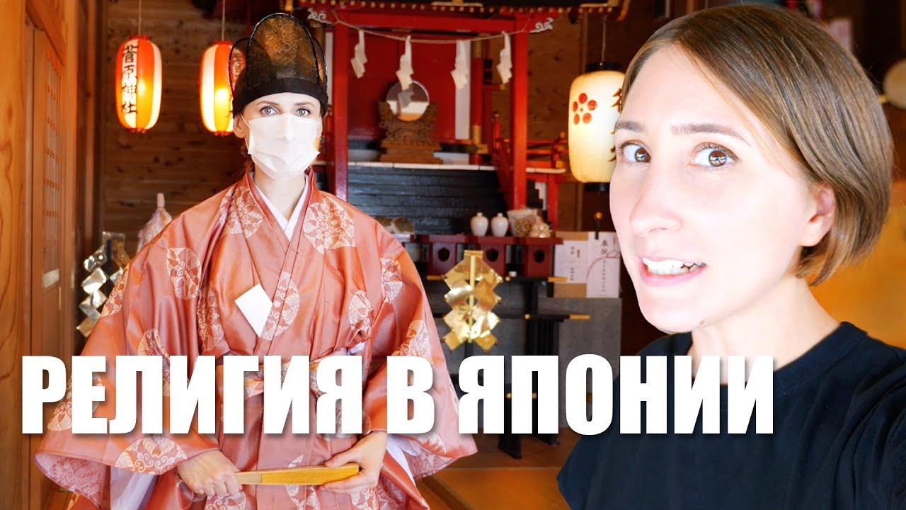 Религия в Японии. Как иностранка стала священником в Японии!