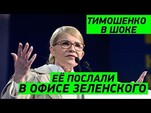 Тимошенко ТОРГУЕТСЯ с Зеленским за пост премьер-министра Украины
