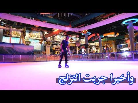 #فلوق14.. جولة في أكبر مول في الجزائر ( سطيف ) | Park Mall Setif
