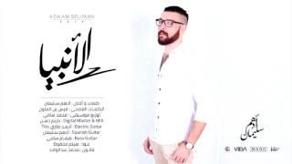 Adham Seleman - El anbya || ادهم سليمان - الانبيا
