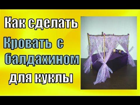видео: Как сделать кровать для кукол Монстер Хай. how to make a bed for monster high dolls.