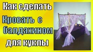 Как сделать кровать для кукол Монстер Хай. How to make a bed for monster high dolls.(Спасибо, что подписались на мой канал~~ http://www.youtube.com/channel/UCukeUUtb8f7xi0wIaHhsyqQ Вступайте в группу Вконтакте http://vk.com..., 2014-12-22T15:24:22.000Z)