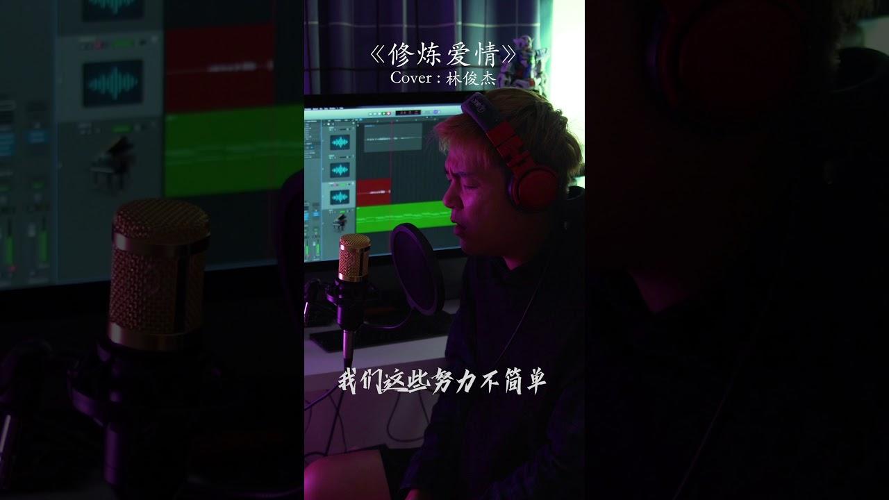 BM-800 【翻唱】修炼爱情 - Isukuta文汉 价值$34的麦克风