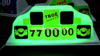 RGB световой короб для такси 2(, 2014-01-16T14:46:51.000Z)