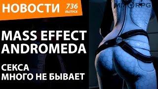 Mass Effect: Andromeda. Секса много не бывает. Новости