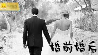 【1080P Full Movie】《婚前婚后》婚前婚后反差如此巨大,太真实了!(赵越 / 李小晶)