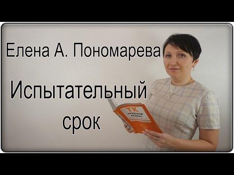Елена А. Пономарева - Испытательный срок
