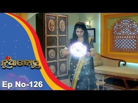Nua Bohu | Full Ep 126 9th Dec 2017 | Odia Serial - TarangTV thumbnail
