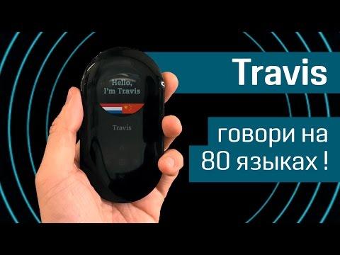 Голосовой переводчик Travis: говори на 80 языках - гаджет-переводчик - голосовой перевод - Indiegogo