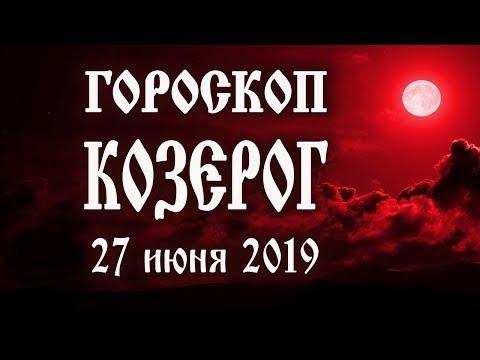 Гороскоп на сегодня 27 июня 2019 года Козерог ♑ Что нам готовят звёзды в этот день.