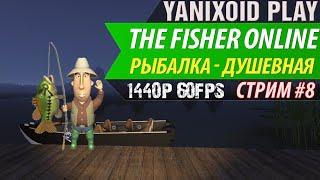 The Fisher Online Стрим Душевная Рыбалка залетаем рыбаки