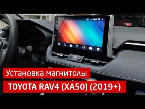 Установка магнитолы IQ NAVI в TOYOTA RAV4 (XA50) (2019+)