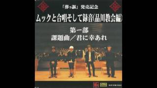 """""""Good Luck to You"""" Track: 君に幸あれ Kimi ni Sachi Are (1/1) Releas..."""
