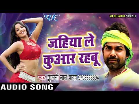 2017 का सबसे हिट गाना - Jahiya Le Kuwar Rahabu - Tufani Lal Yadav - Bhojpuri Hit Songs