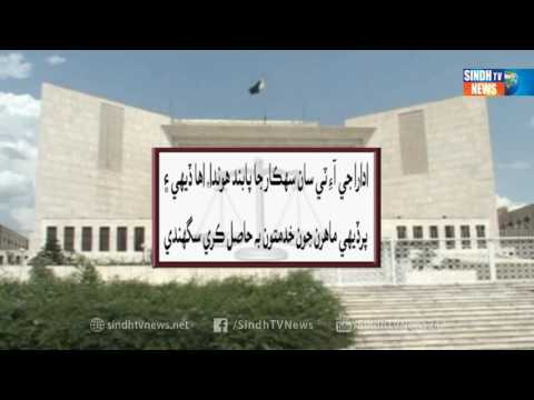 Supreem Court JIT    Package - Sindh TV News