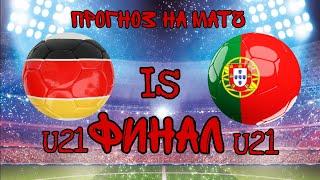 Германия U21 Португалия U21 прогноз на матч 06 06 2021 финал