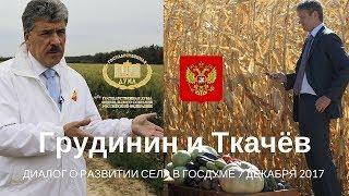 Грудинин и Ткачёв: диалог в Госдуме. 7 декабря 2017